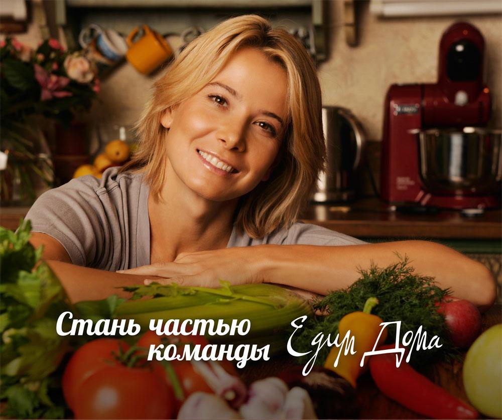 едим дома с юлии высоцкой: