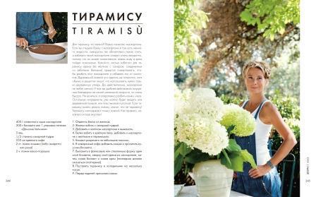 едим дома рецепты юлии высоцкой читать тирамису