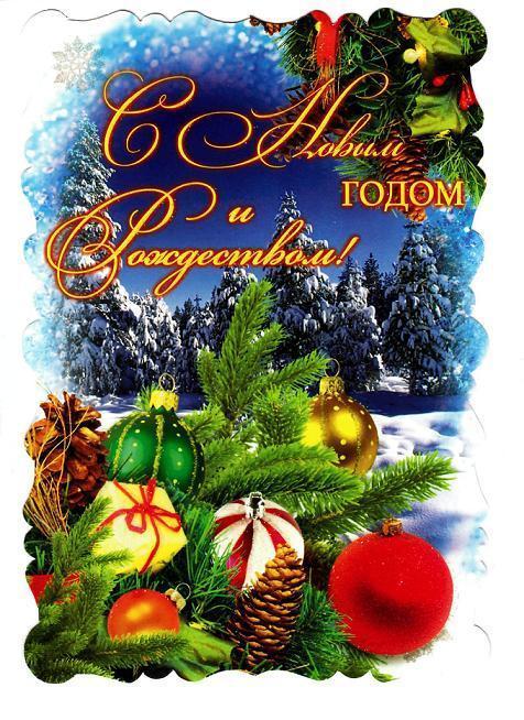 Плакат, поздравления с новым годом и рождеством картинки