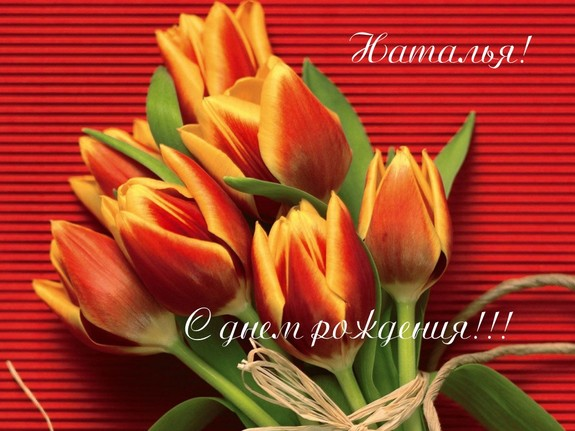 Цветы для натальи картинки