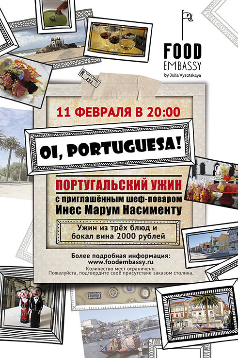 Португальский ужин в ресторане Food Embassy
