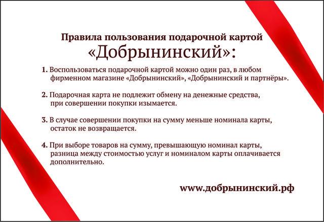 «Доброе чаепитие» с комбинатом «Добрынинский»: подводим итоги!