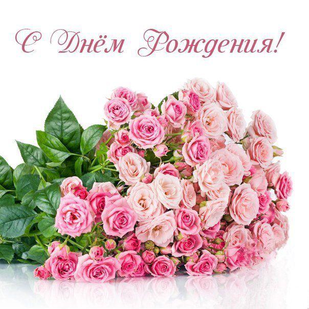 С днём рождения из цветов
