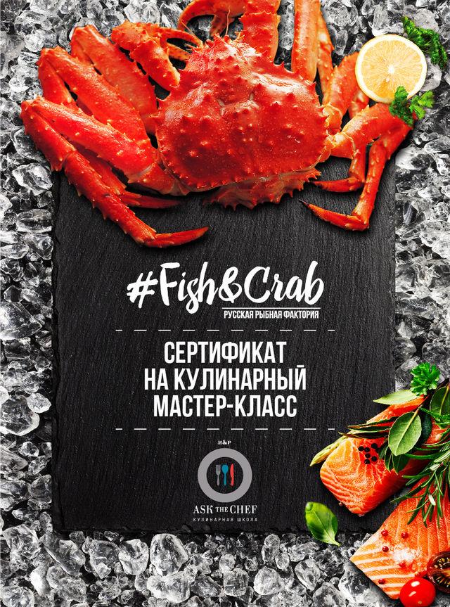 «Русская рыбная фактория»