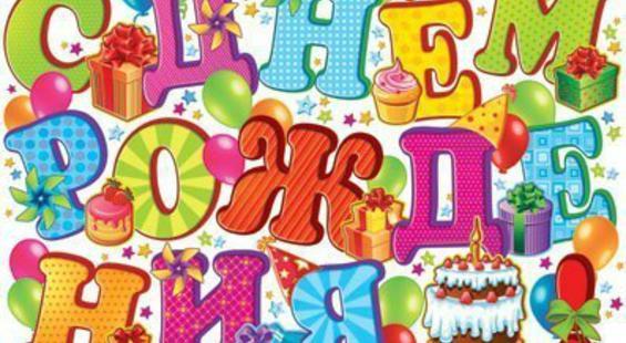 Поздравление с днем рождения крестному дяде