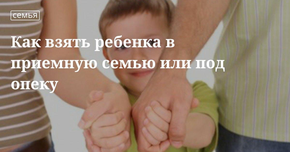 Как взять ребенка в приемную семью родителям - 2019
