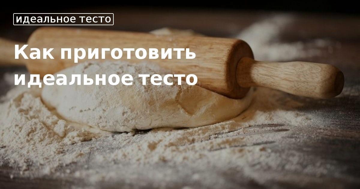 Как делается тесто