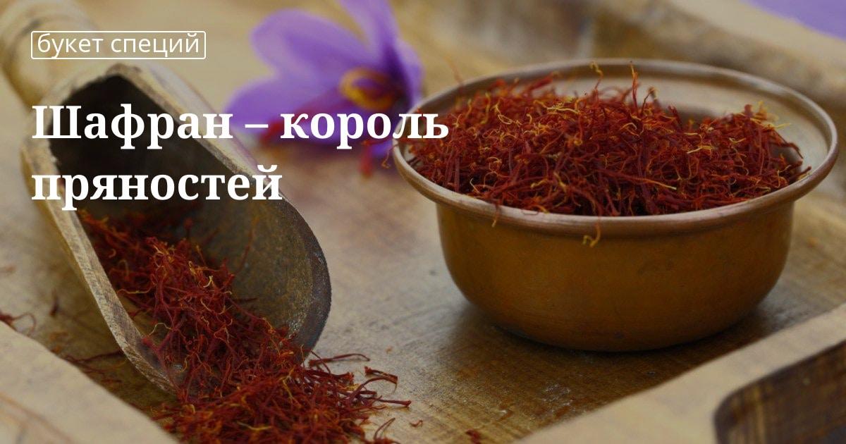 Приправа шафран: полезные свойства и применение