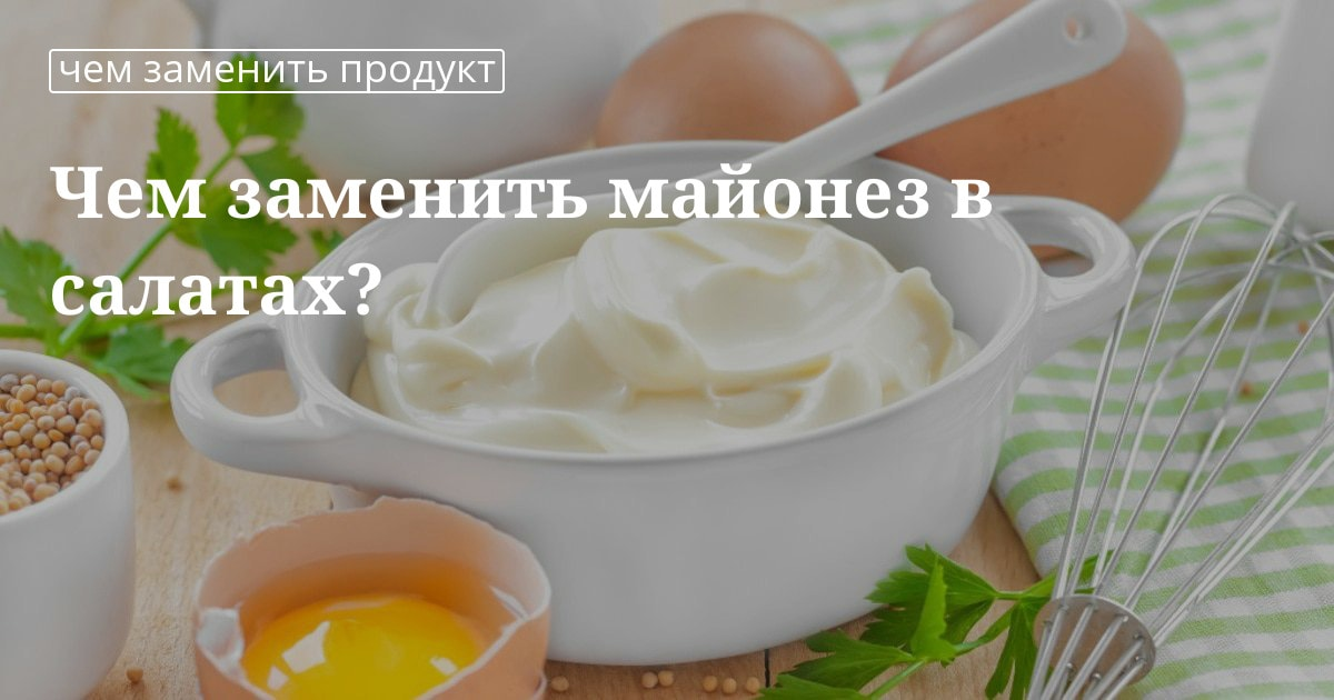 Можно Ли Майонез Во Время Диеты