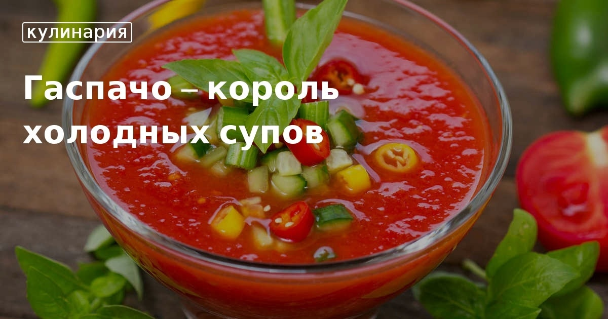 Гаспачо рецепт с фото юлии высоцкой, двоечница сосет онлайн