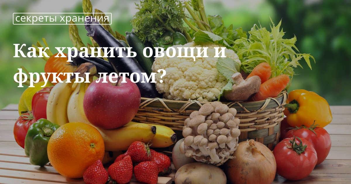Как хранить овощи и фрукты дома