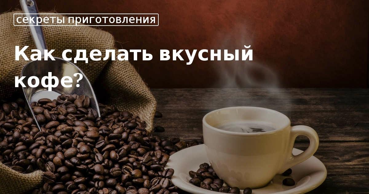 Как сделать кофе из зерен 156