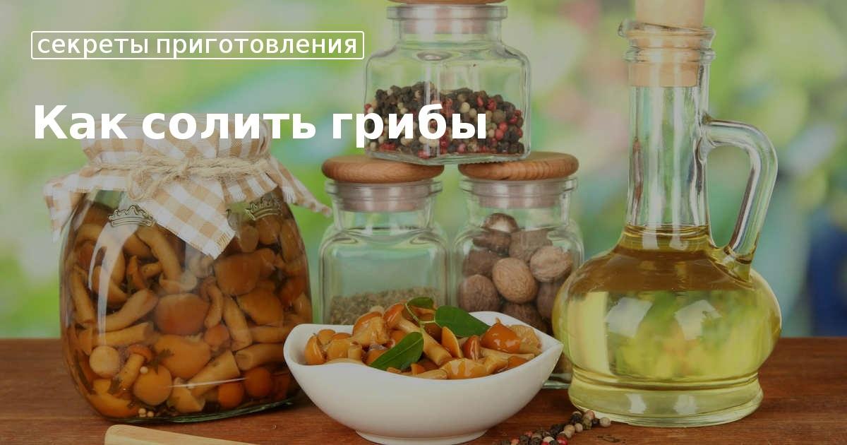 Соленые рыжики под прессом: сколько дней солить грибы и что делать, если они заплесневели
