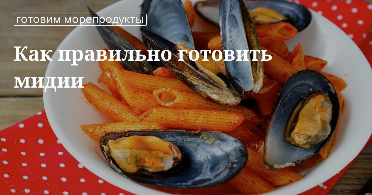 Речные мидии - рецепт приготовления