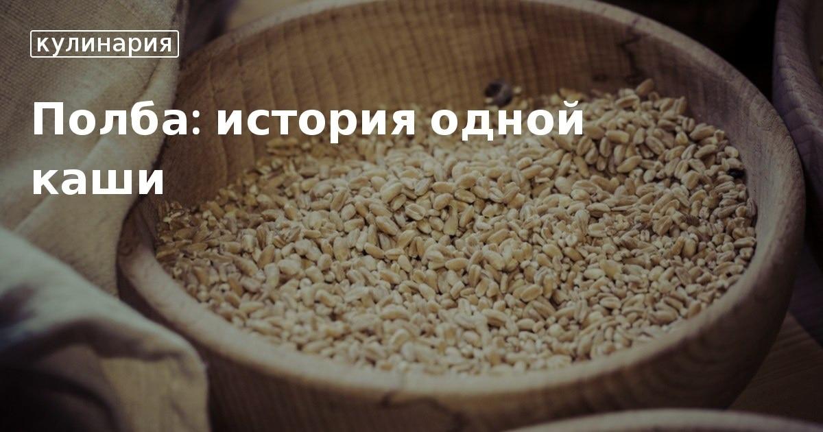 Как приготовить полбяную кашу || Как приготовить полбяную кашу