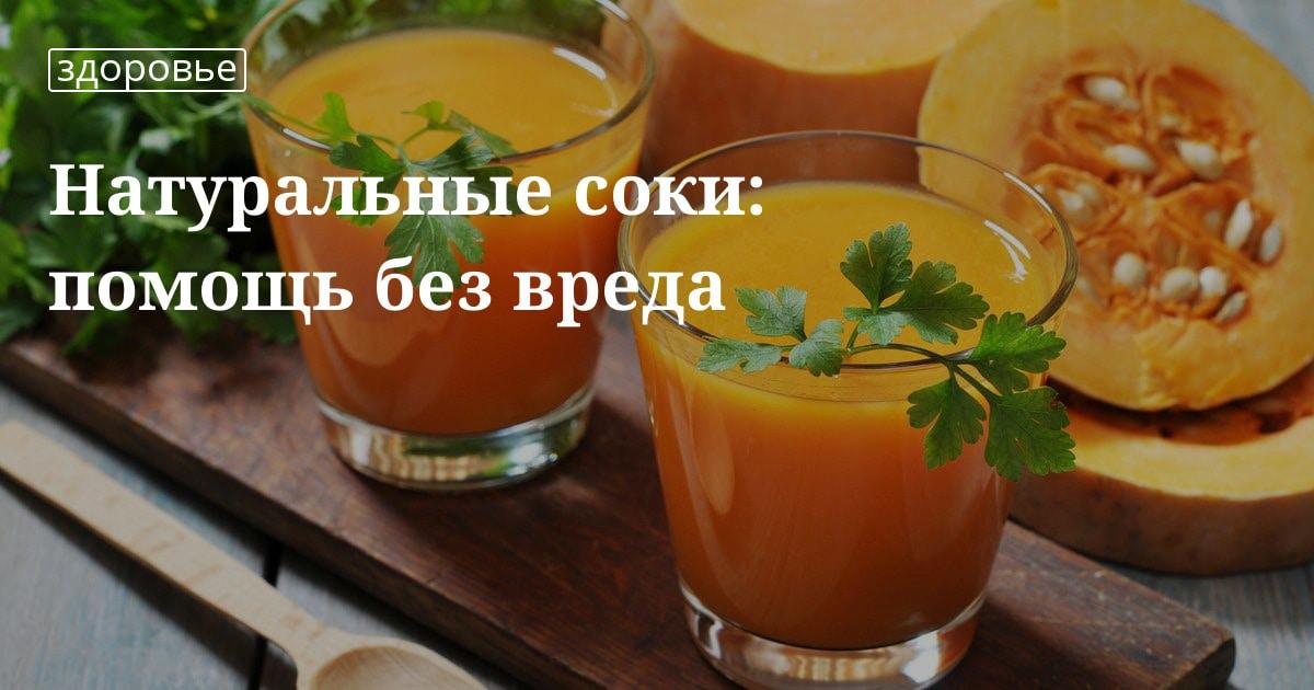 Зачем нужен сок