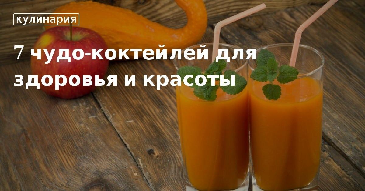 1ca07a4c6617b57556865e329efdbea8 Фруктово-овощной коктейль в домашних условиях