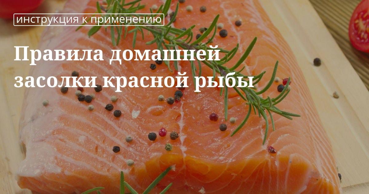 Солим вкусно рыбу в домашних условиях