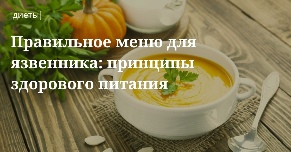 Меню и рецепты блюд для язвенников