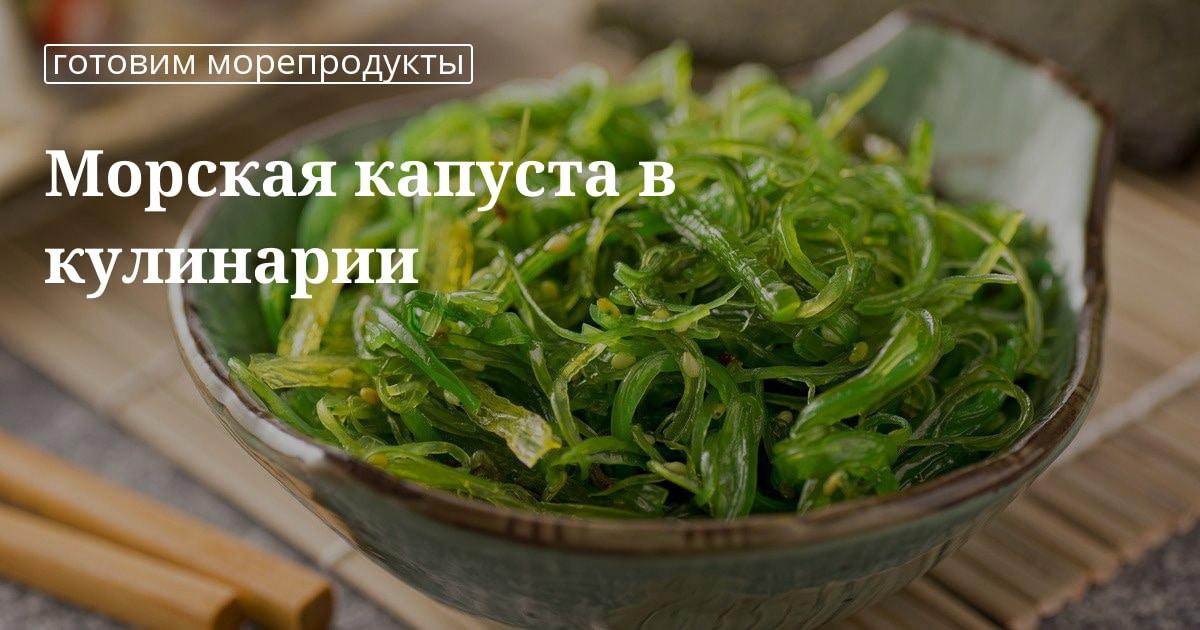 Ламинария морская капуста от а до я свойства и применение