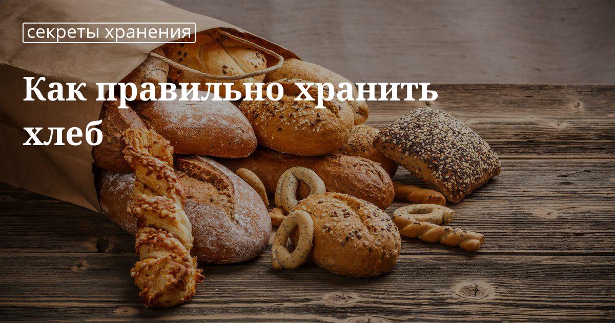 Инструкция по хранению хлеба