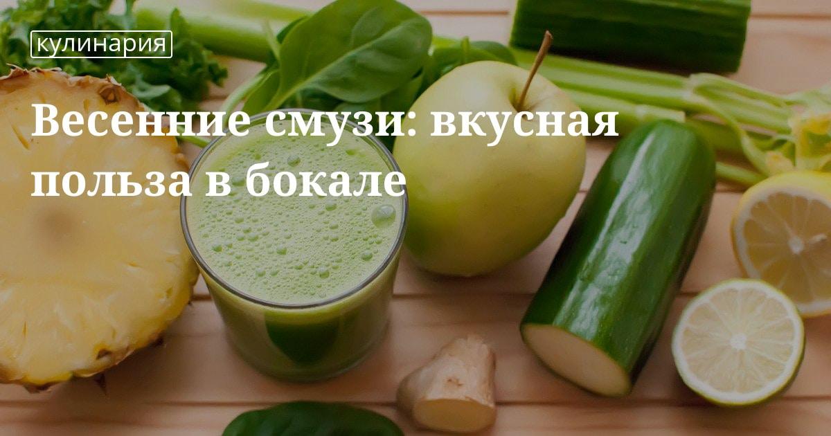 Рецепты вкусных смузи в домашних условиях