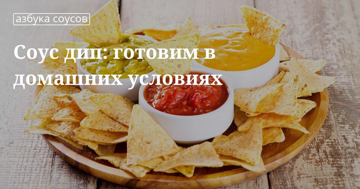 Горячий закусочный дип [Рецепты Bon Appetit] — Вкусно!