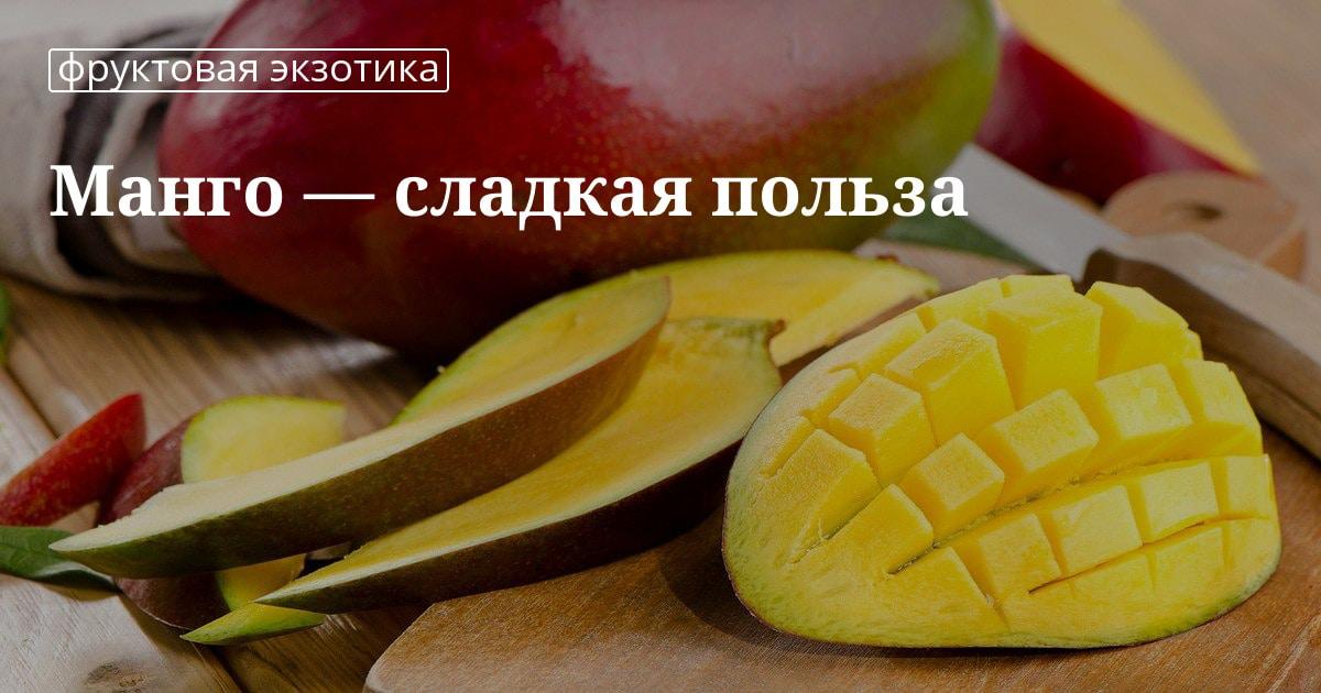 Когда сезон манго в россии