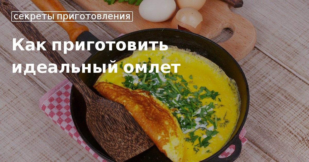 Как приготовить самый вкусный омлет