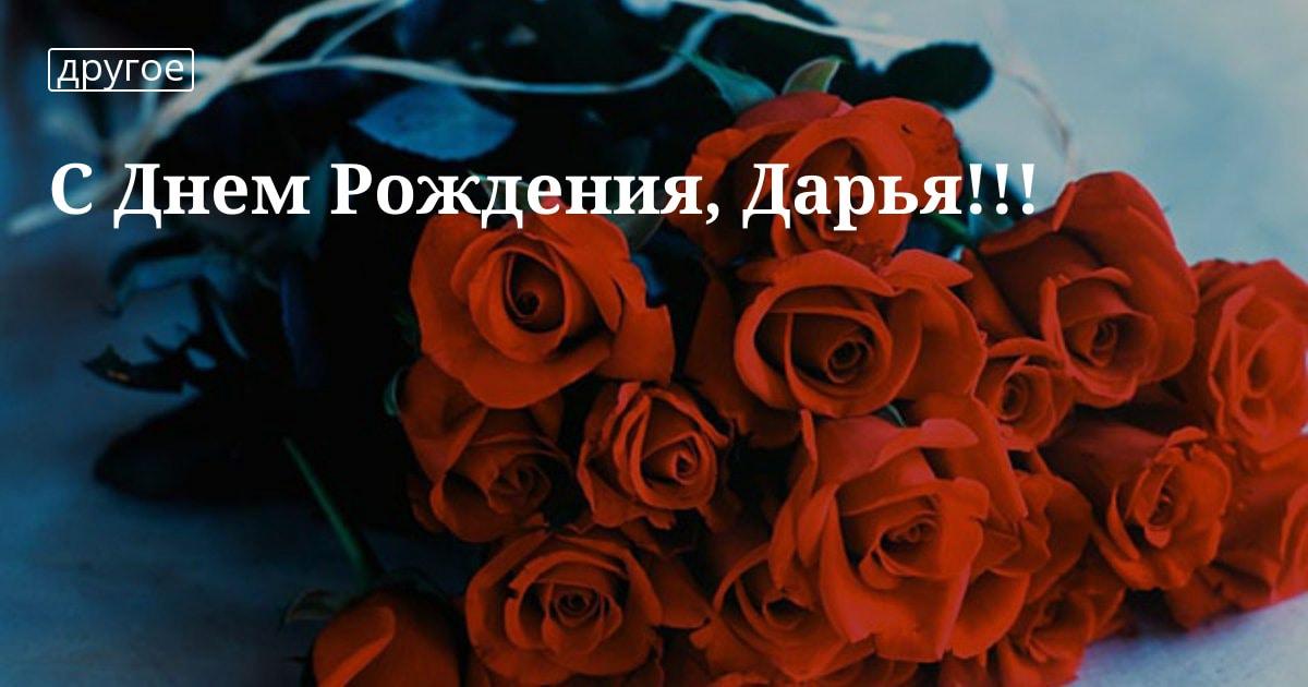 С днем рождения дарья картинки
