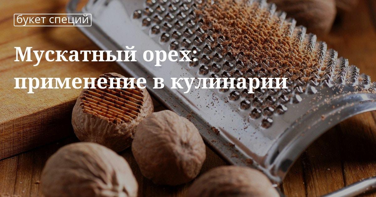 Мускатный орех молотый применение