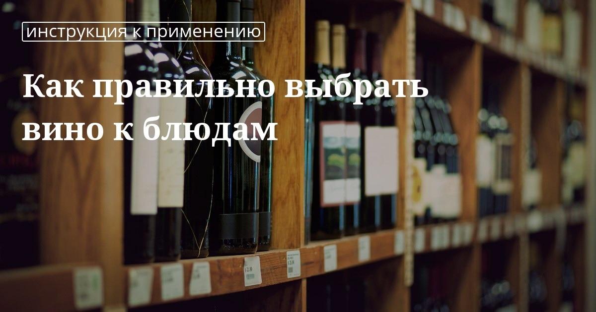 Блюда под красное полусладкое вино
