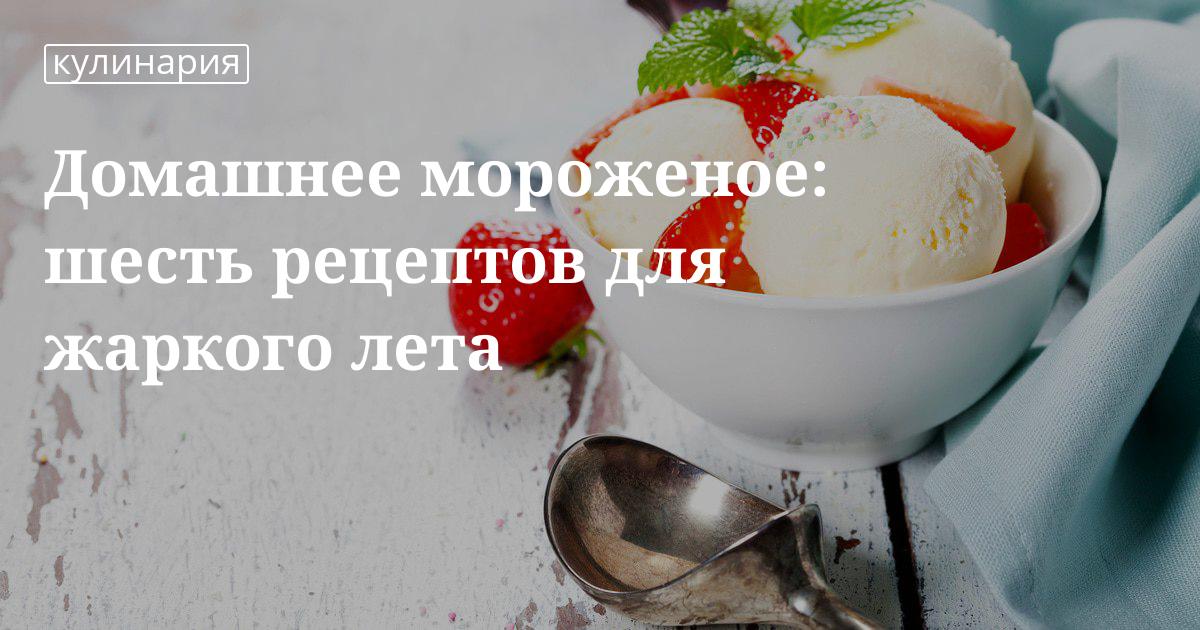 Рецепт мороженого в домашних условиях пошагово