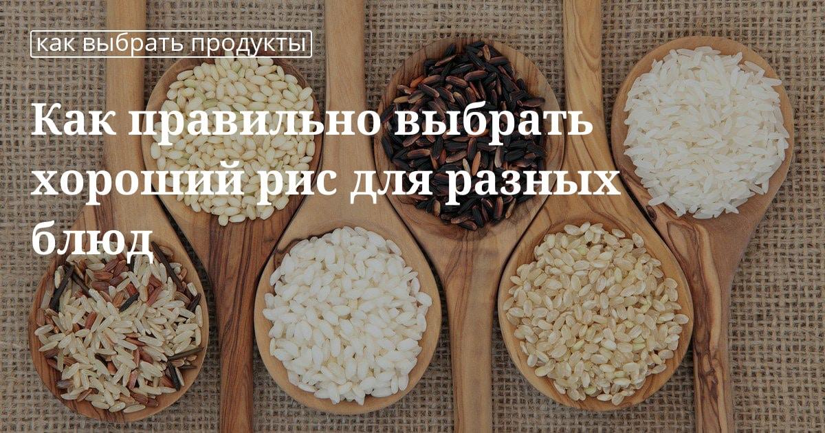 Какой рис полезнее пропаренный или шлифованный