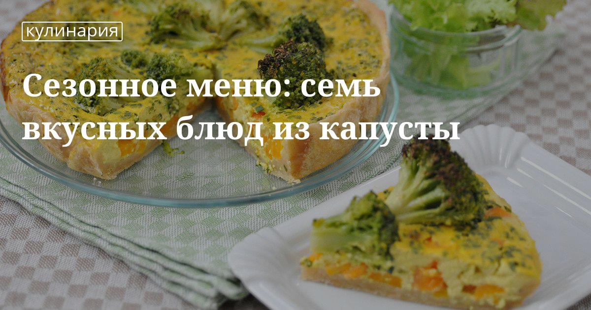 блюда из капусты рецепт