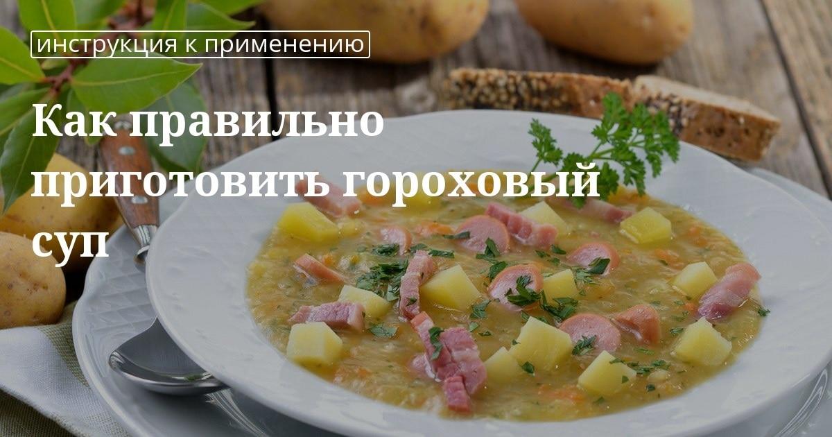 Сколько по времени варить гороховый суп