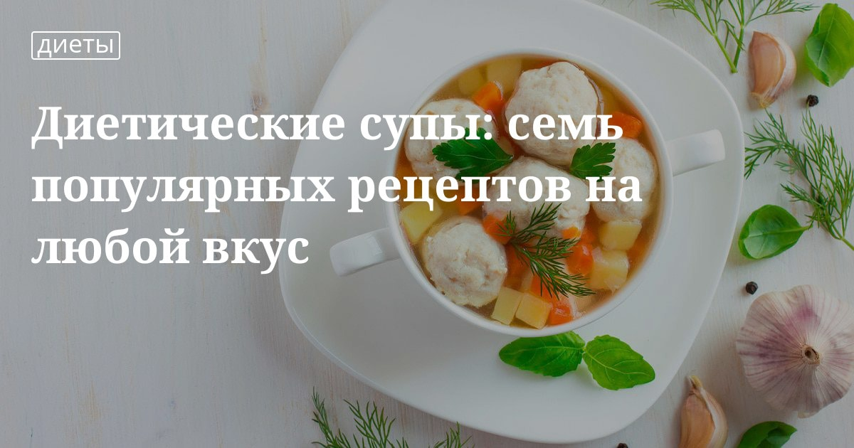 Диетические супчики рецепты