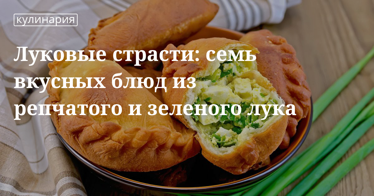 Блюдо из лука рецепт 39