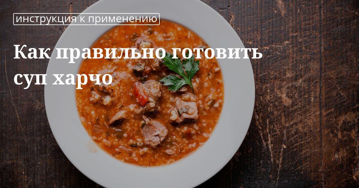как приготовить суп харчо рецепт в русской кухне
