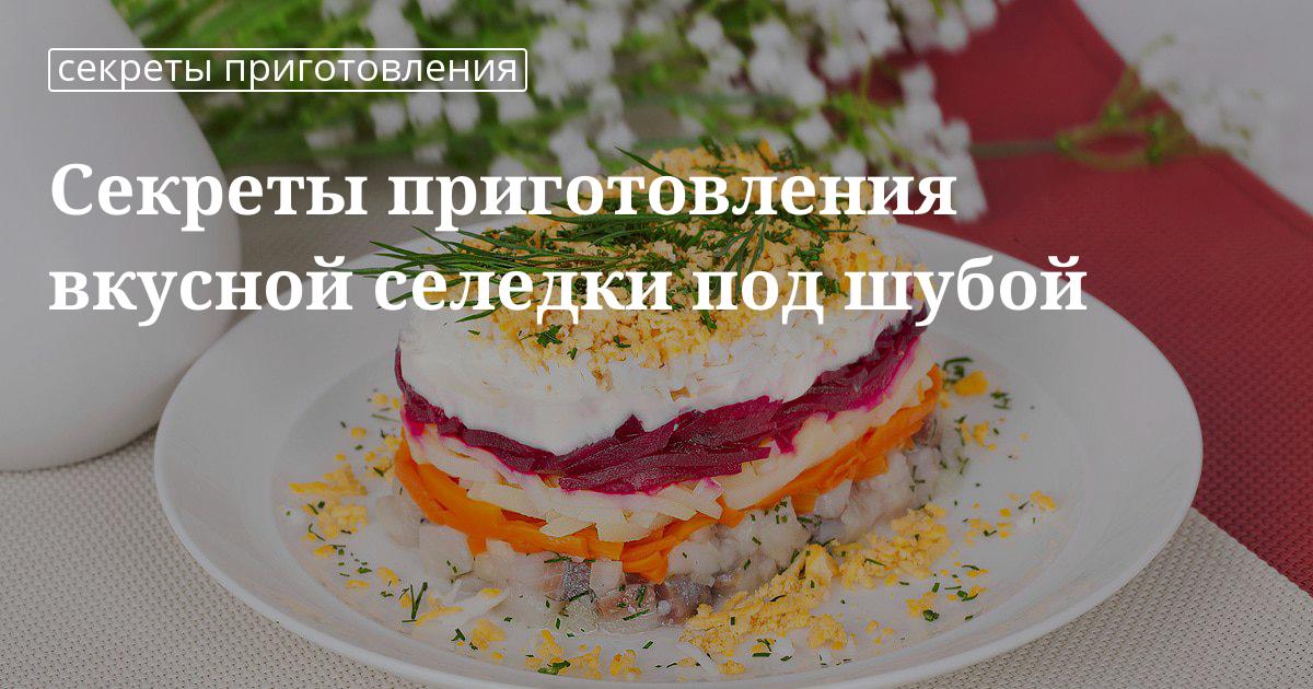 Селедка под шубой рецепт яйцом фото