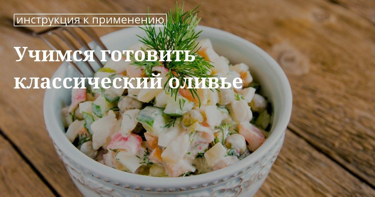 Классический салат Оливье — очень вкусные рецепты
