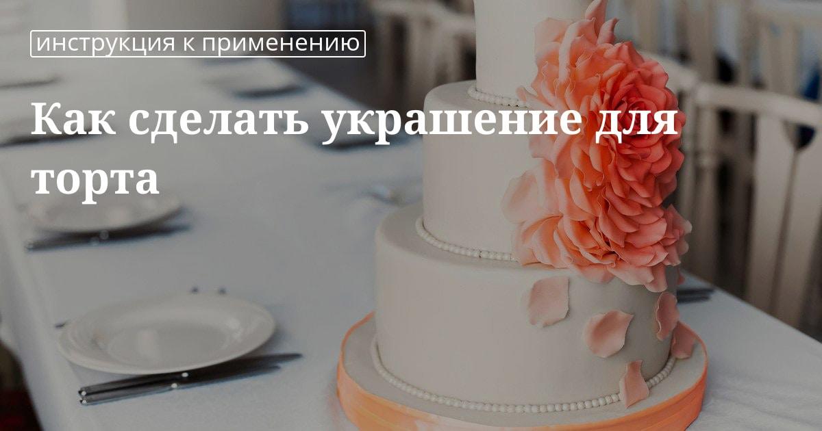 a10dca5d7bd9ab95f87dbba8248f983d Кондитерские украшения для торта