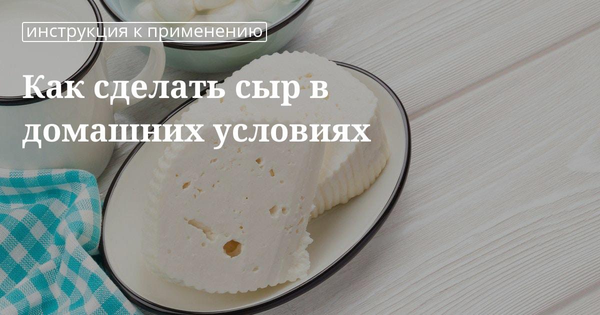 Изготовление сыра в домашних условиях из молока