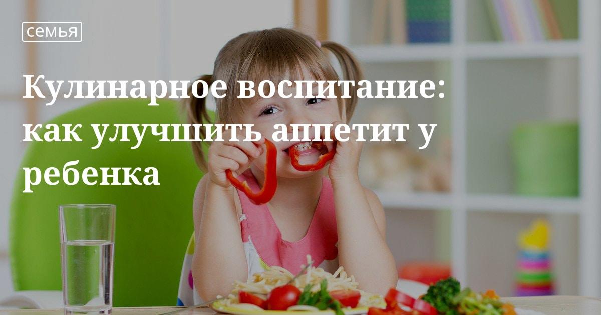 Витамины для аппетита детям по возрасту