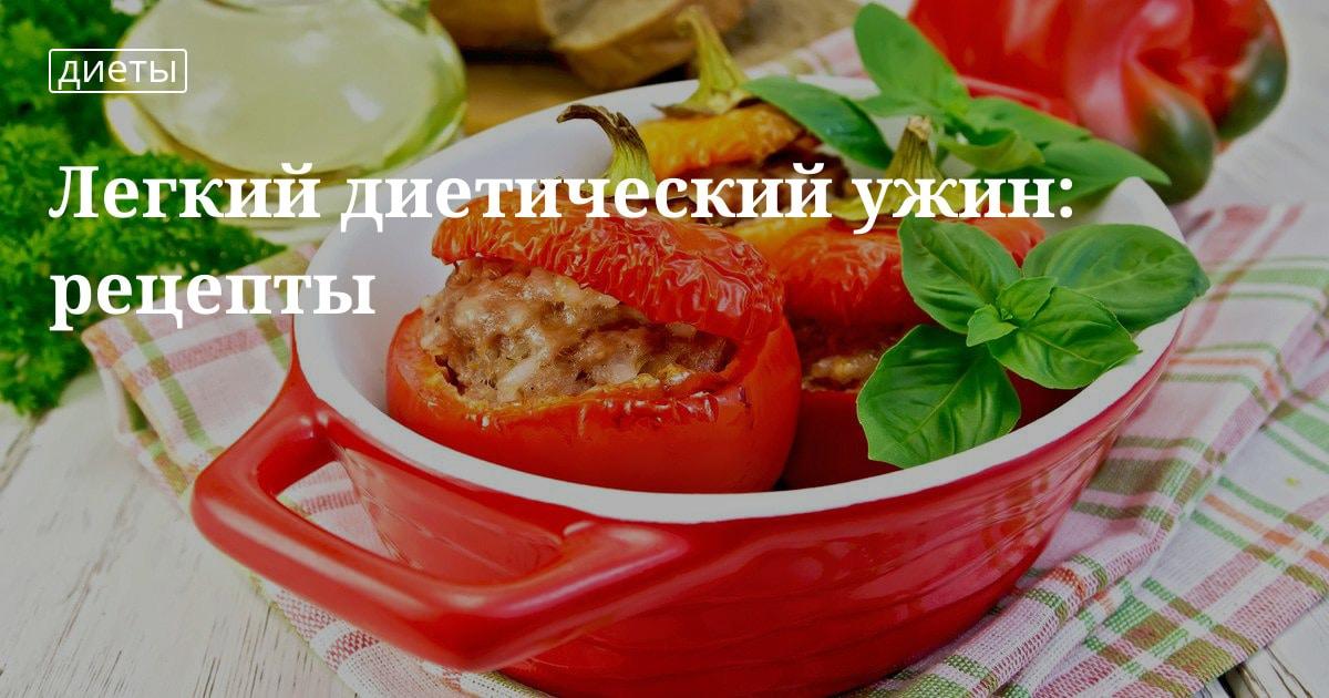Ужины для похудения рецепты лгкие