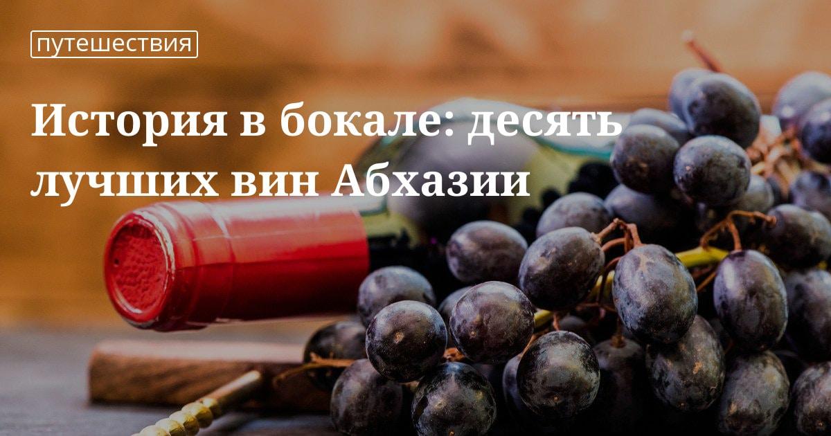 Абхазские вина — названия и характеристика сортов || Апсны или лыхны что лучше