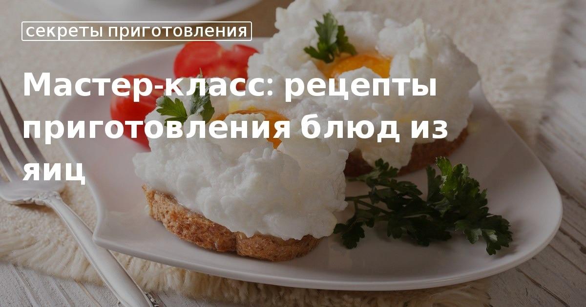 Мастер-класс: рецепты приготовления блюд из яиц