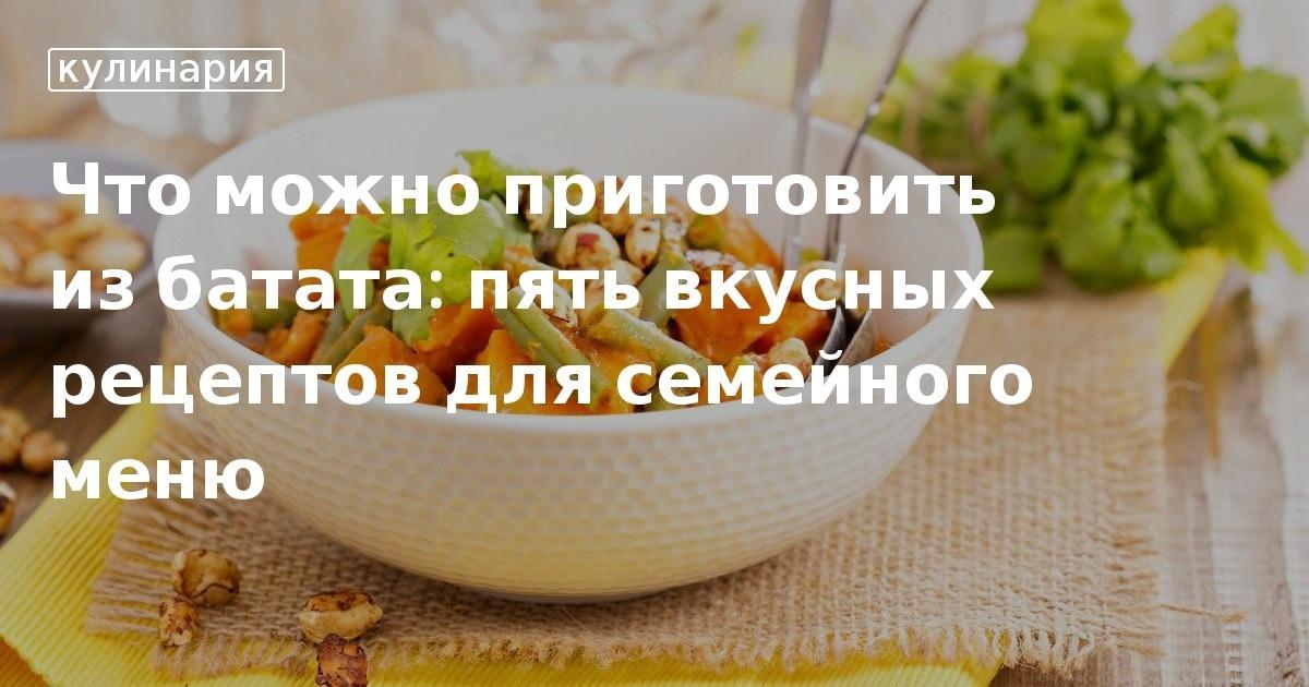 Сладкий картофель Батат — 7 рецептов приготовления, чем полезен картофель?    Блюда из сладкого картофеля батат