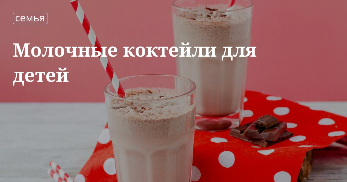76e41cf5399f9002a426429a052168b0 Молочный коктейль для детей: рецепты в домашних условиях