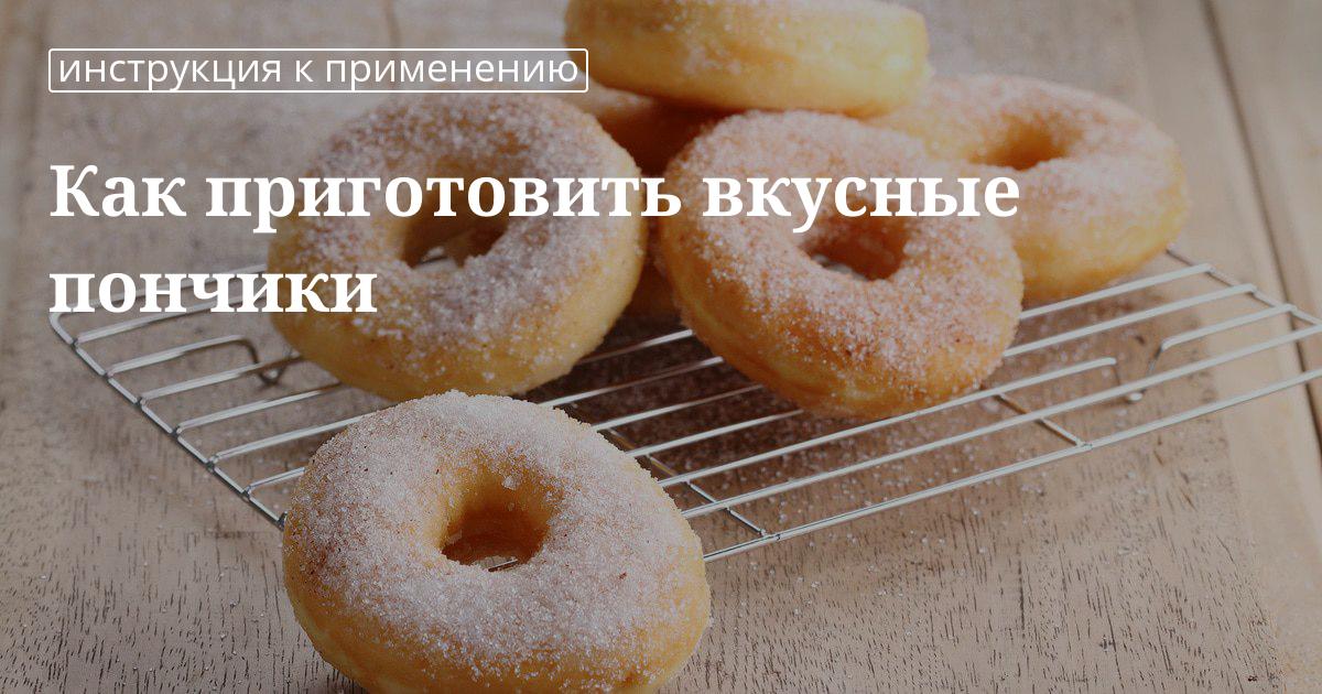 как приготовить хрустящее тестодля пончиков